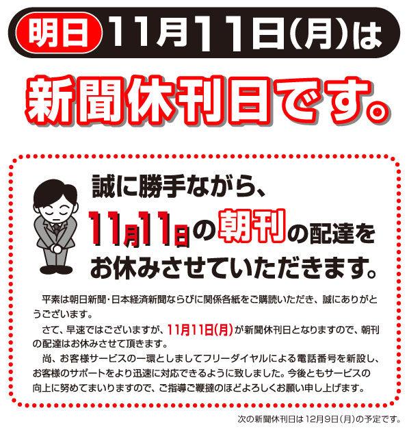 2019-11-11休刊日