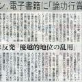2014-08-28スタッフ注目記事