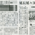 2014-08-30スタッフ注目記事