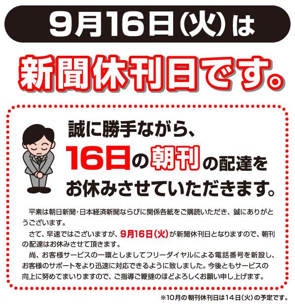 2014-09休刊日