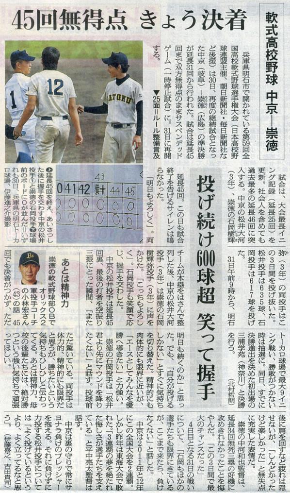 2014-08-31スタッフ注目記事