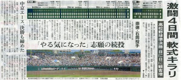 2014-09-01スタッフ注目記事