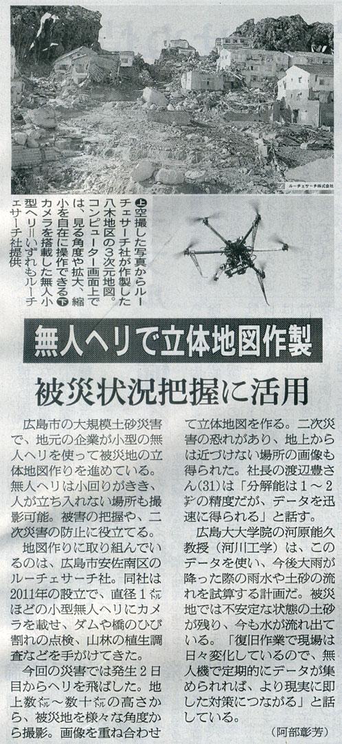 2014-09-02スタッフ注目記事