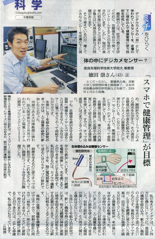 2014-09-04スタッフ注目記事