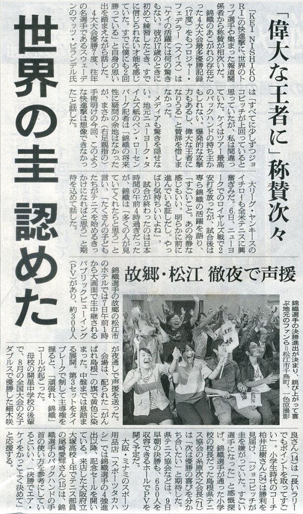 2014-09-08スタッフ注目記事