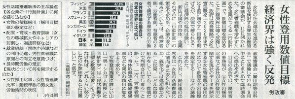 2014-09-12スタッフ注目記事