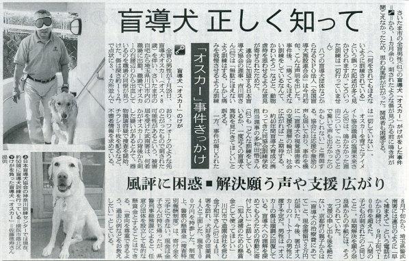 2014-09-13スタッフ注目記事