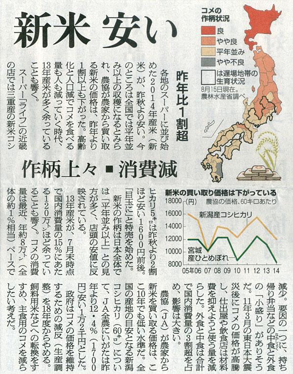 2014-09-14スタッフ注目記事