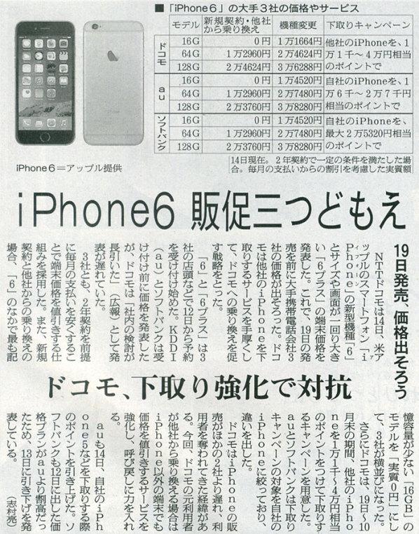2014-09-15スタッフ注目記事