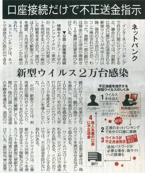 2014-09-17スタッフ注目記事