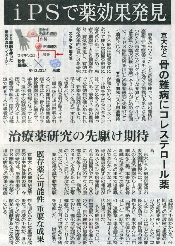 2014-09-18スタッフ注目記事