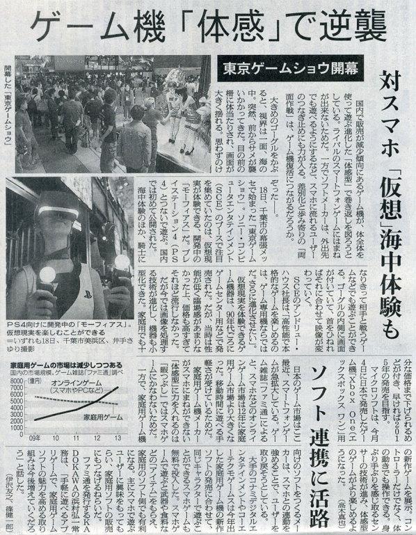 2014-09-19スタッフ注目記事