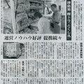 2014-09-22スタッフ注目記事
