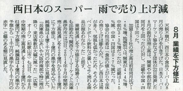 2014-09-23スタッフ注目記事