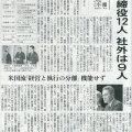 2014-09-24スタッフ注目記事
