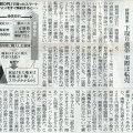 2014-09-26スタッフ注目記事