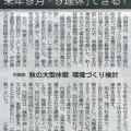 2014-09-27スタッフ注目記事