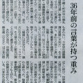 2014-09-28スタッフ注目記事