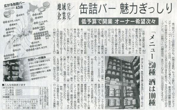 2014-09-29スタッフ注目記事