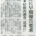 2014-09-30スタッフ注目記事