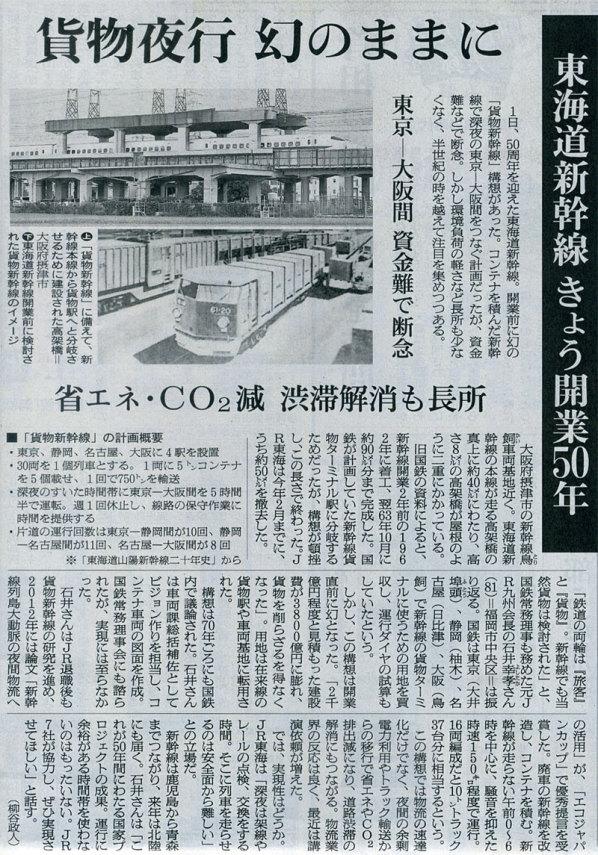 2014-10-01スタッフ注目記事
