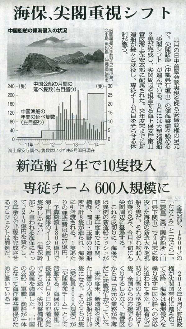 2014-10-05スタッフ注目記事