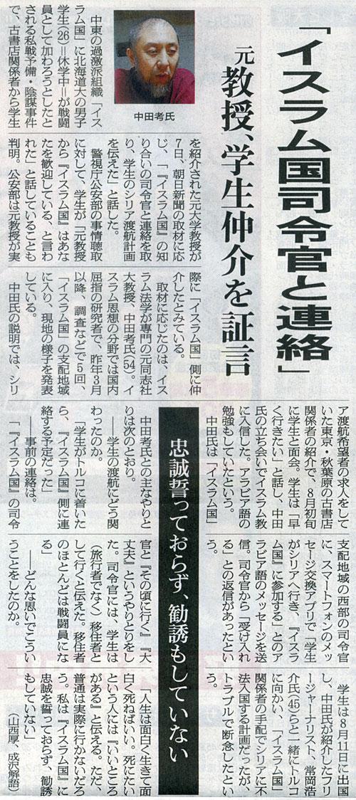 2014-10-09スタッフ注目記事