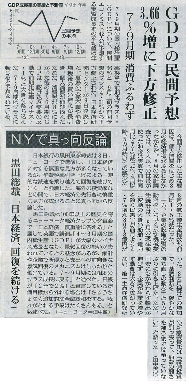 2014-10-10スタッフ注目記事