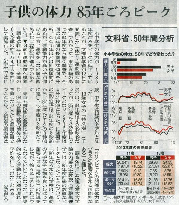 2014-10-13スタッフ注目記事