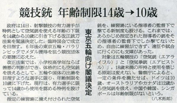 2014-10-14スタッフ注目記事