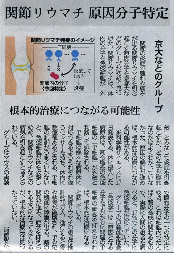 2014-10-17スタッフ注目記事