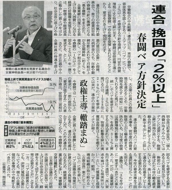 2014-10-18スタッフ注目記事