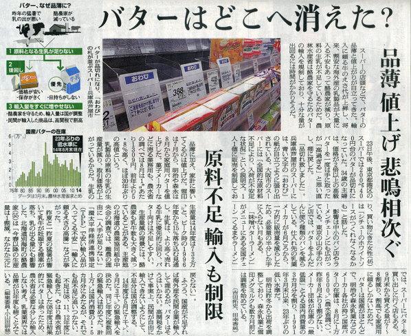 2014-10-24スタッフ注目記事