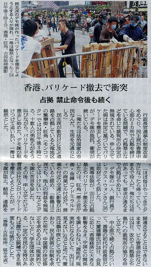 2014-10-25スタッフ注目記事
