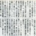 2014-10-28スタッフ注目記事