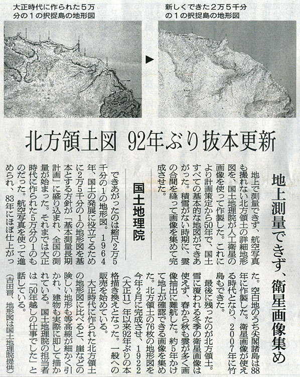 2014-10-29スタッフ注目記事