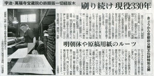 2014-10-31スタッフ注目記事