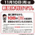 2014-11-10休刊日