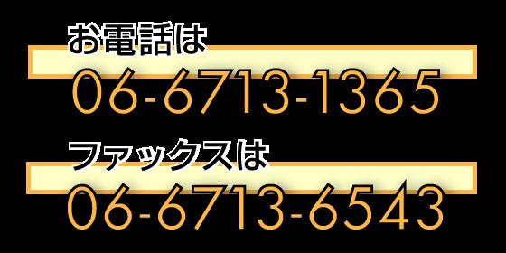 電話番号・ファックス番号