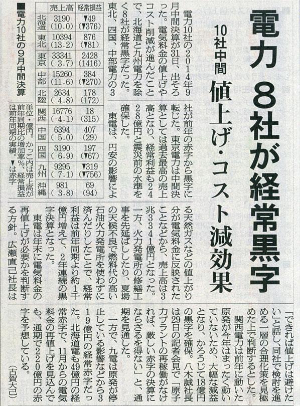 2014-11-01スタッフ注目記事