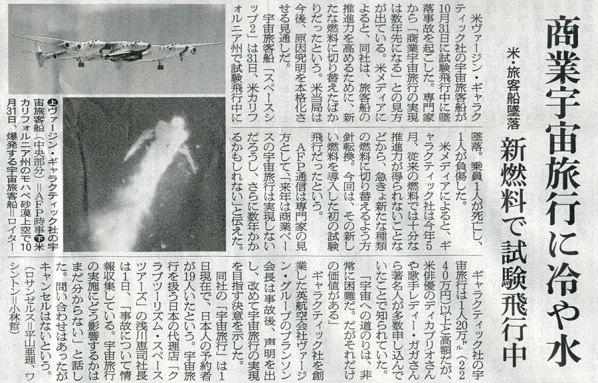2014-11-02注目記事