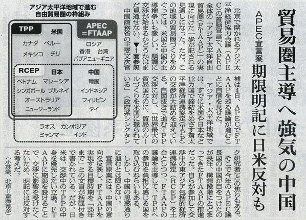 2014-11-05スタッフ注目記事