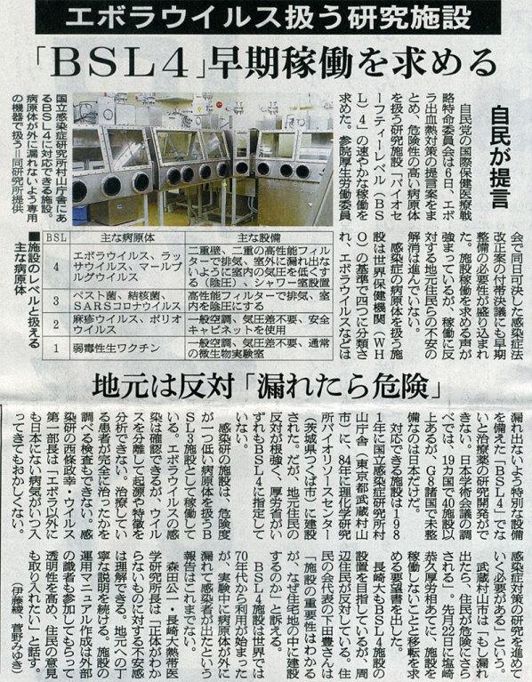 2014-11-07スタッフ注目記事