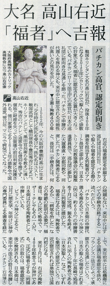 2014-11-09スタッフ注目記事