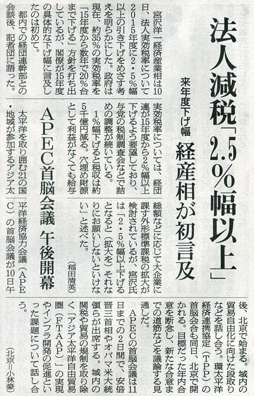 2014-11-10スタッフ注目記事