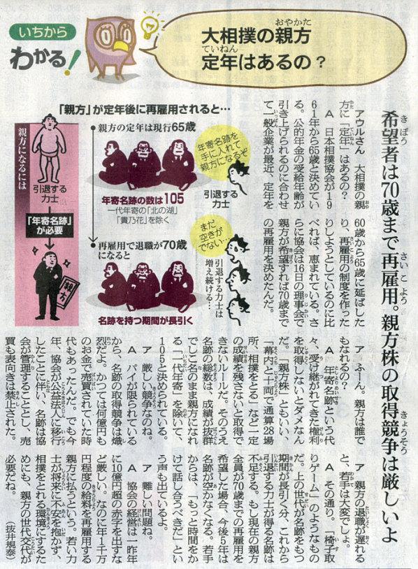 2014-11-17スタッフ注目記事