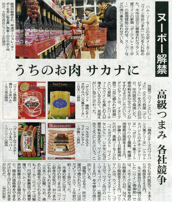 2014-11-20スタッフ注目記事