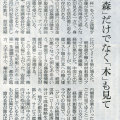 2014-11-23スタッフ注目記事