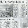 2014-11-25スタッフ注目記事