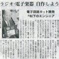 2014-11-26スタッフ注目記事